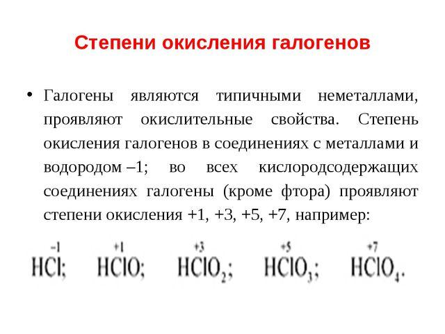 Степени окисления галогенов Галогены являются типичными неметаллами, проявляю...