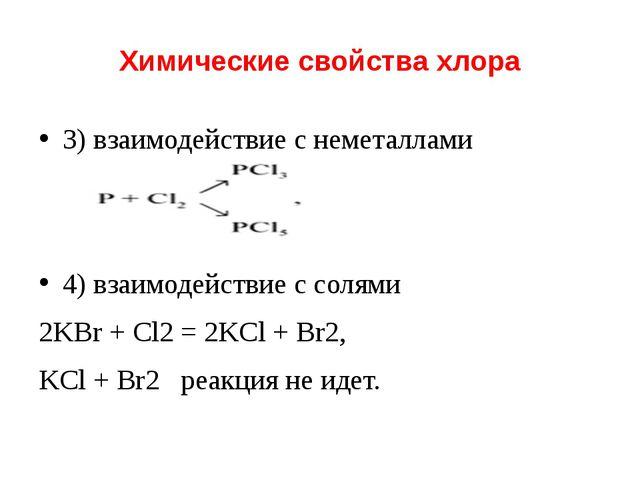 Химические свойства хлора 3) взаимодействие с неметаллами 4) взаимодействие с...