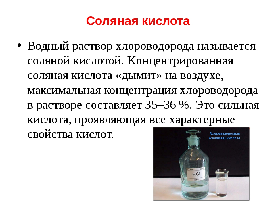 Соляная кислота Водный раствор хлороводорода называется соляной кислотой. Kон...