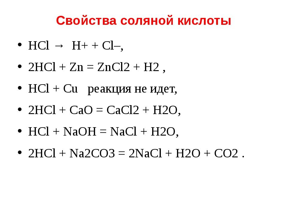 Свойства соляной кислоты HCl→ H++ Cl–, 2HCl + Zn = ZnCl2+ H2 , HCl + Cu...