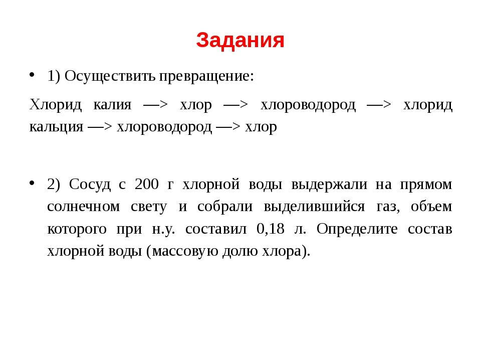 Задания 1) Осуществить превращение: Хлорид калия —> хлор —> хлороводород —> х...