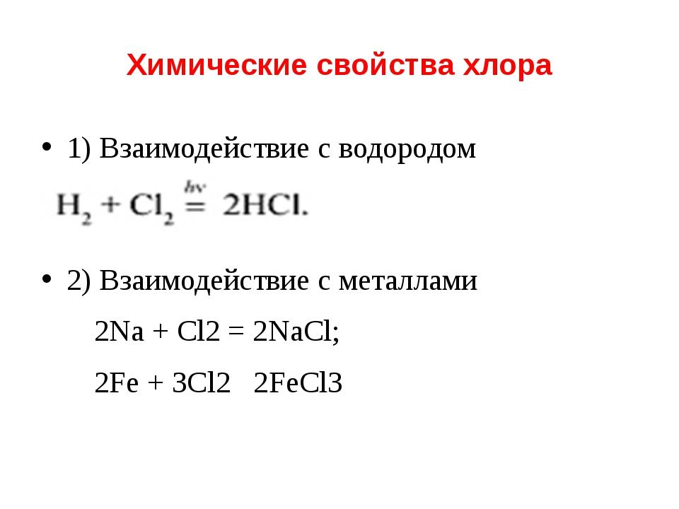 Химические свойства хлора 1) Взаимодействие с водородом 2) Взаимодействие с м...