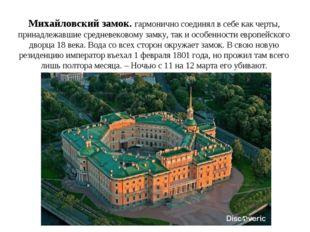 Михайловский замок. гармонично соединял в себе как черты, принадлежавшие сред