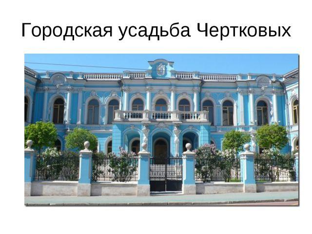 Городская усадьба Чертковых