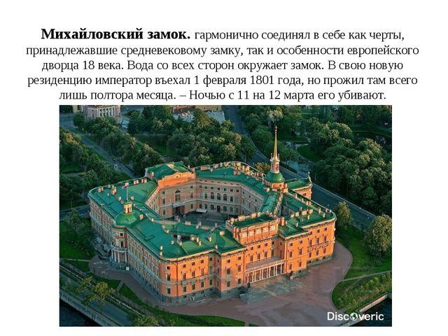 Михайловский замок. гармонично соединял в себе как черты, принадлежавшие сред...