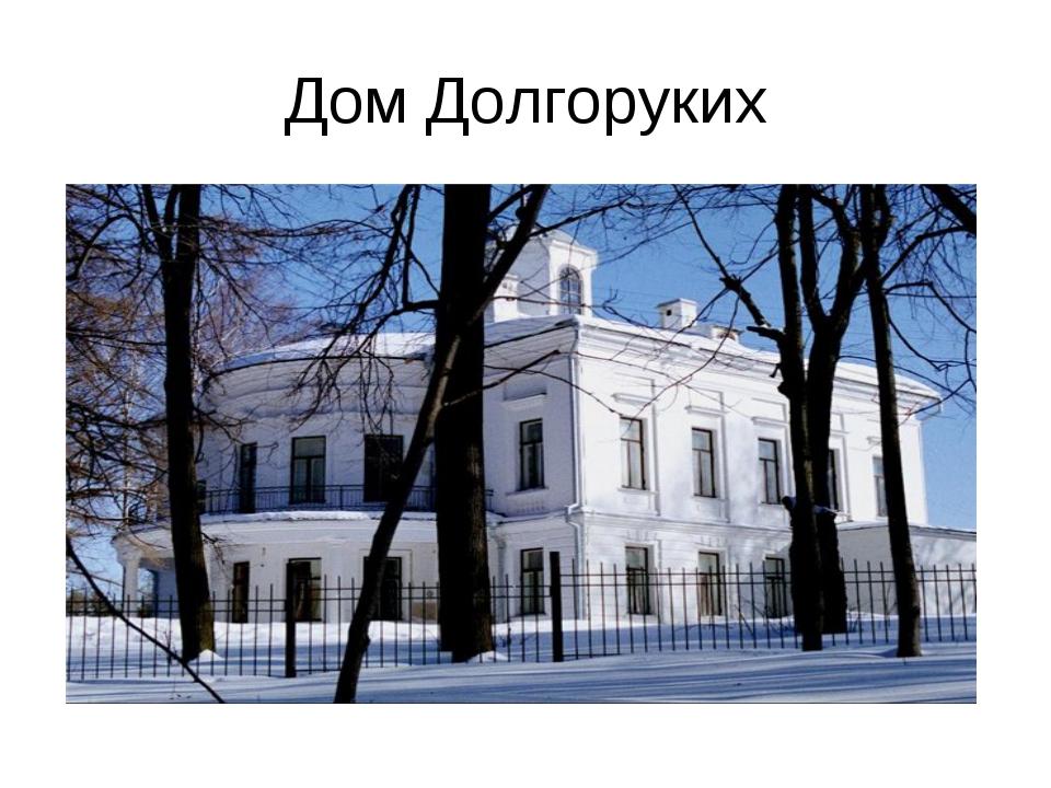 Дом Долгоруких