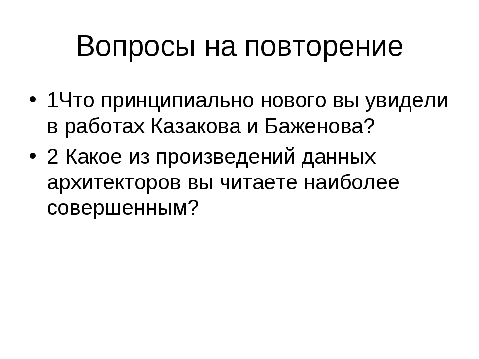 Вопросы на повторение 1Что принципиально нового вы увидели в работах Казакова...