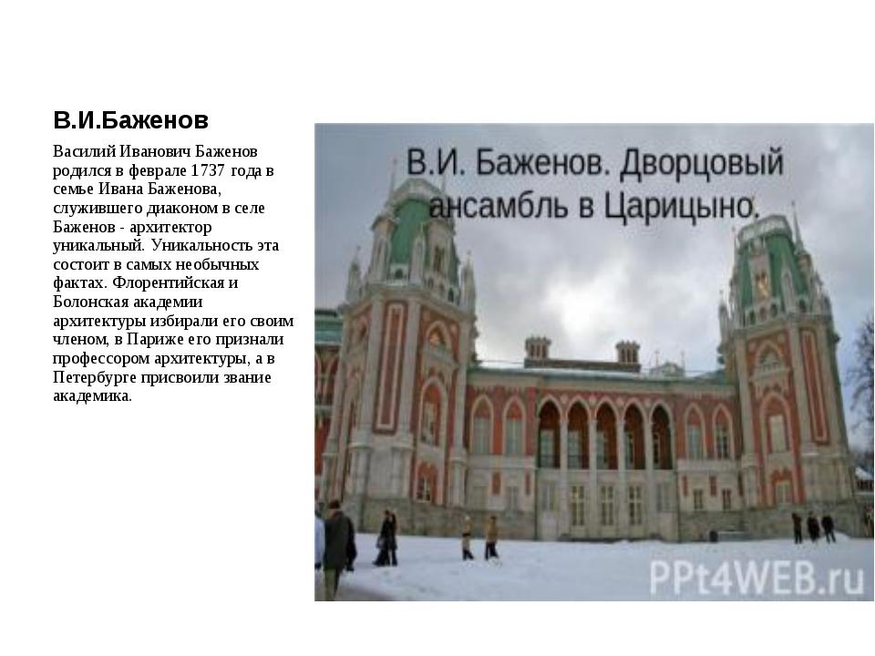 В.И.Баженов Василий Иванович Баженов родился в феврале 1737 года в семье Иван...