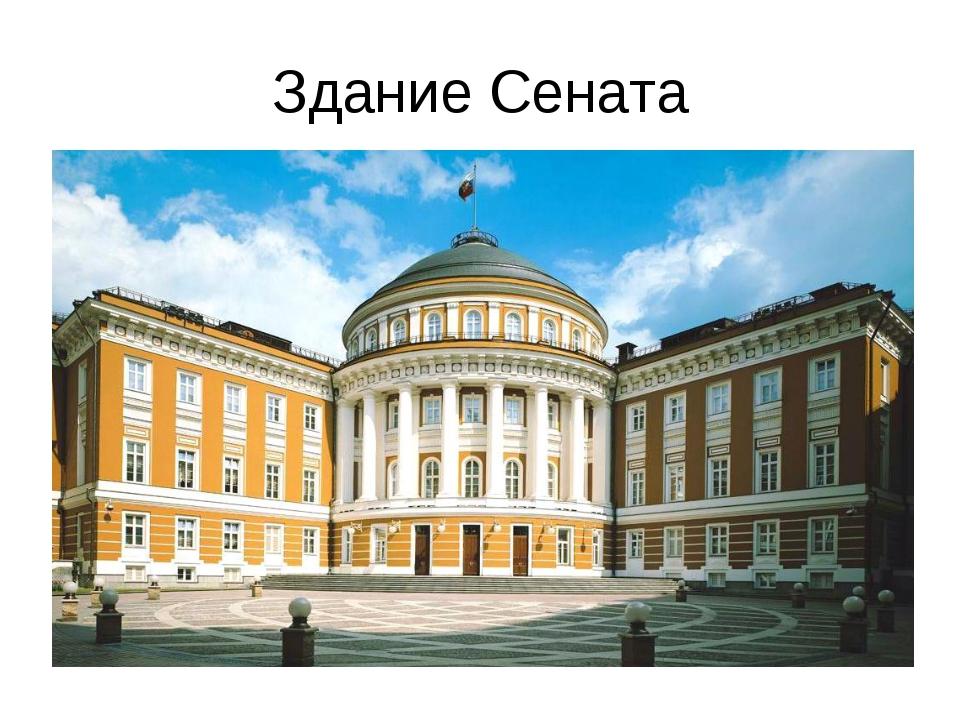 Здание Сената