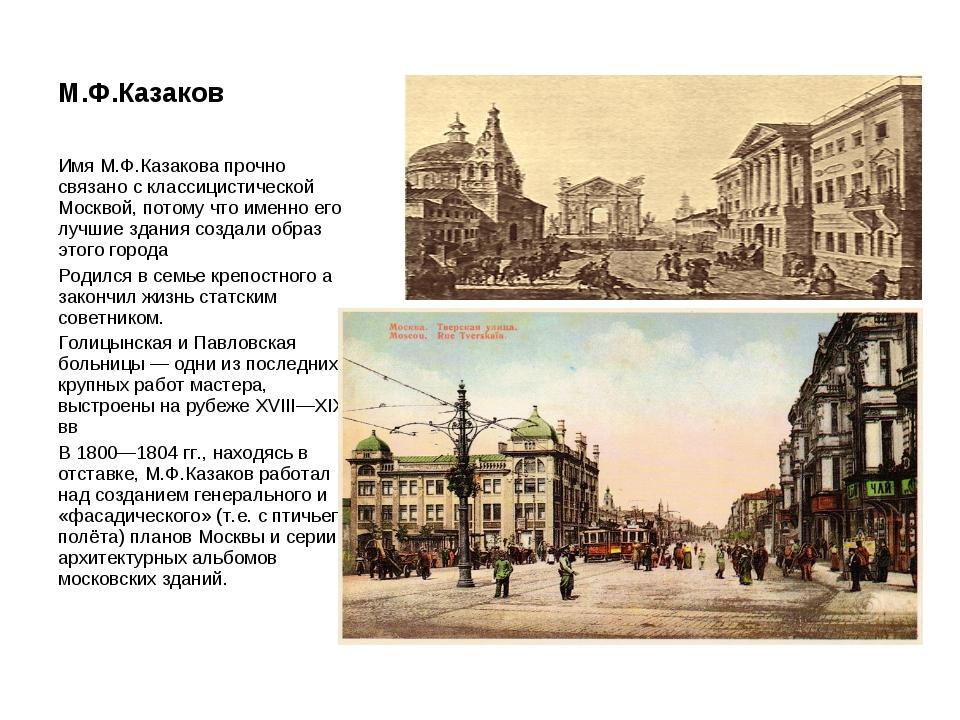 М.Ф.Казаков Имя М.Ф.Казакова прочно связано с классицистической Москвой, пото...