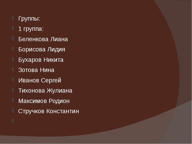 Группы: 1 группа: Беленкова Лиана Борисова Лидия Бухаров Никита Зотова Нина И...