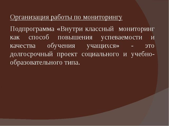 Организация работы по мониторингу Подпрограмма «Внутри классный мониторинг ка...