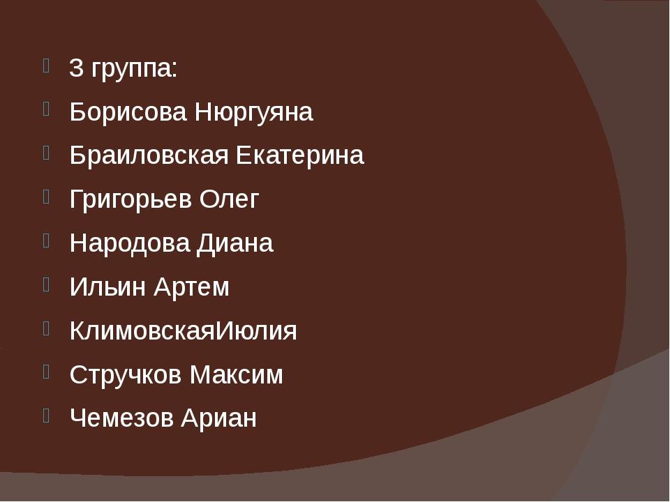 3 группа: Борисова Нюргуяна Браиловская Екатерина Григорьев Олег Народова Диа...