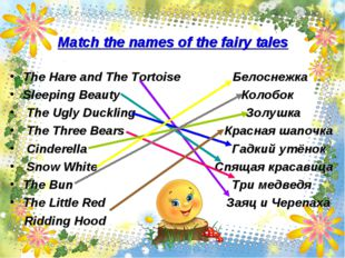 Match the names of the fairy tales The Hare and The Tortoise Белоснежка Sleep