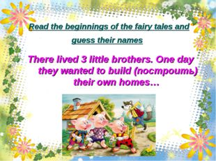 Read the beginnings of the fairy tales and guess their names There lived 3 li