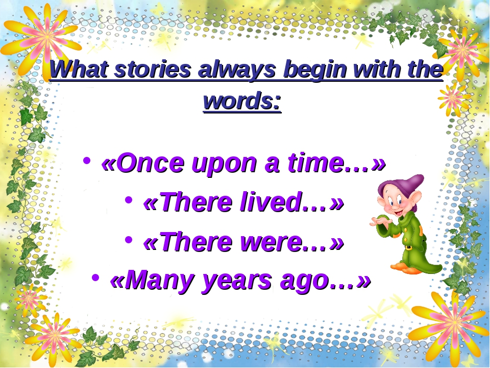 What stories always begin with the words: «Once upon a time…» «There lived…»...