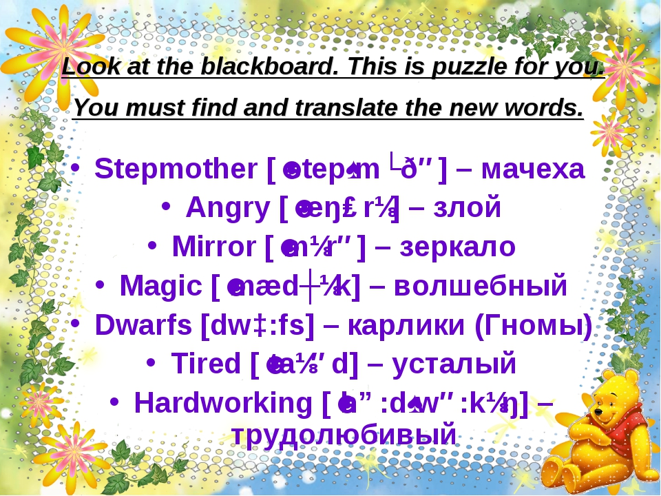 Look at the blackboard. This is puzzle for you. You must find and translate t...