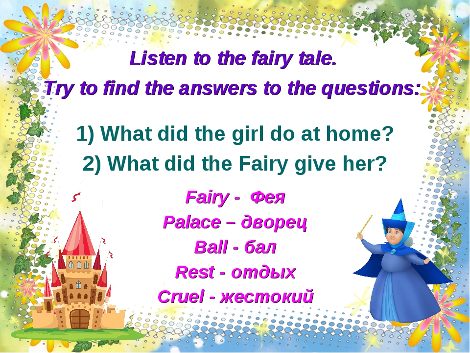 Listen to the fairy tale. Try to find the answers to the questions: 1) What d...