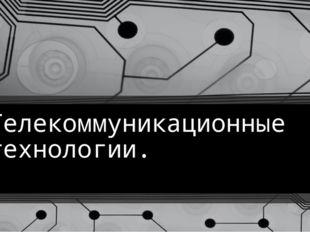 Телекоммуникационные технологии.