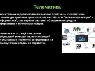 Телематика Относительно недавно появилось новое понятие — «телематика». Назва