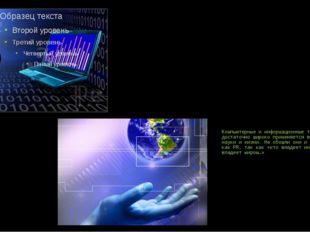 Компьютерные и информационные технологии достаточно широко применяется во все