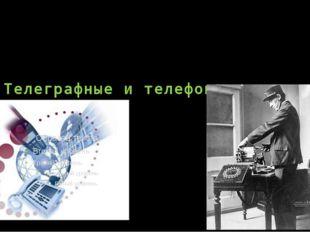 Телеграфные и телефонные сети.