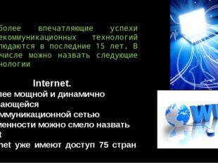 Наиболее впечатляющие успехи телекоммуникационных технологий наблюдаются в по