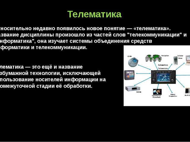 Телематика Относительно недавно появилось новое понятие — «телематика». Назва...