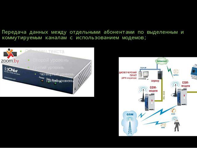 Передача данных между отдельными абонентами по выделенным и коммутируемым кан...