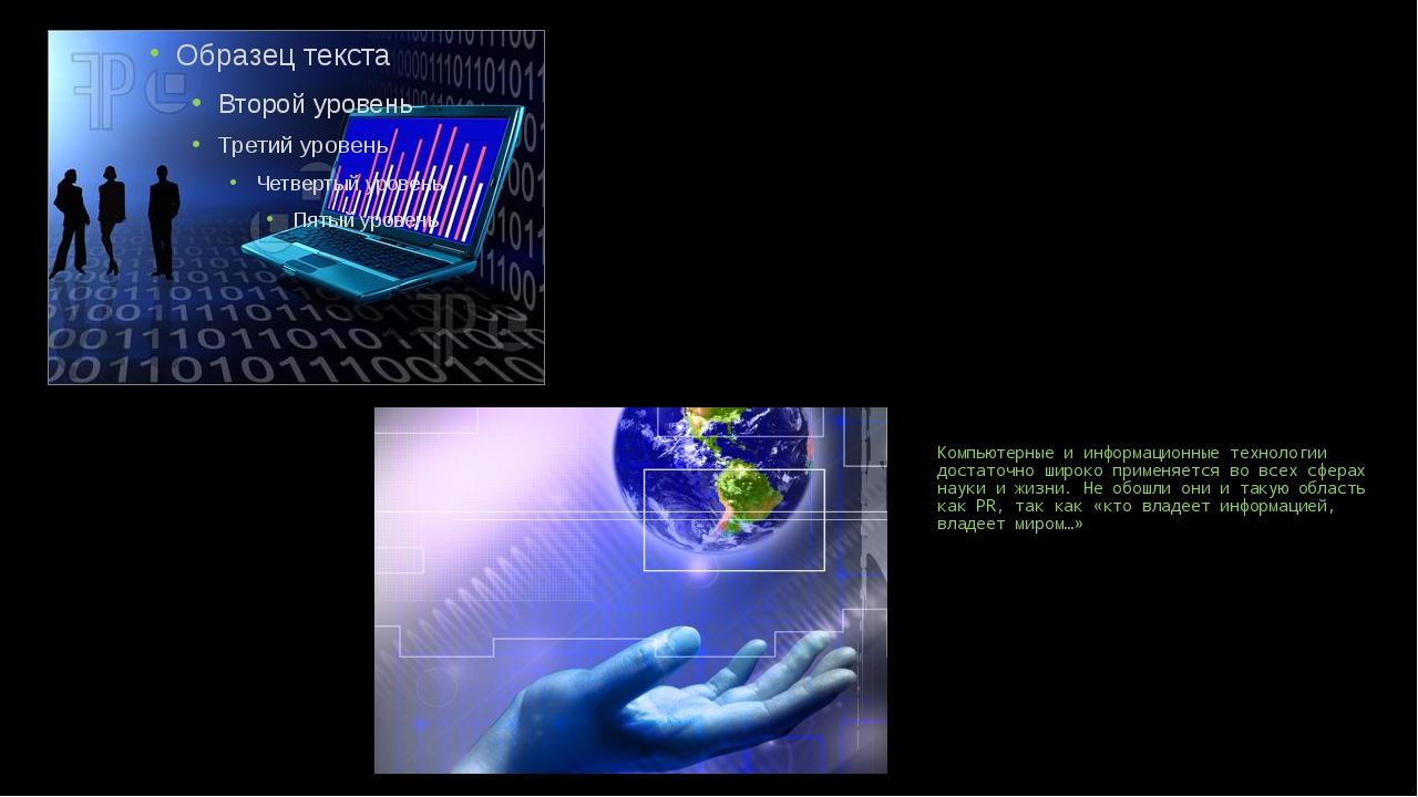 Компьютерные и информационные технологии достаточно широко применяется во все...