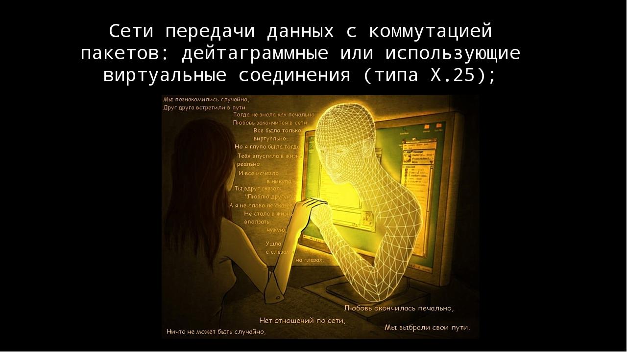 Сети передачи данных с коммутацией пакетов: дейтаграммные или использующие ви...