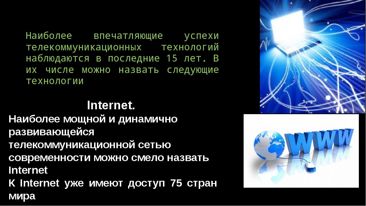 Наиболее впечатляющие успехи телекоммуникационных технологий наблюдаются в по...
