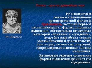 Логика – одна из древнейших наук. Её основателем считается величайший дре