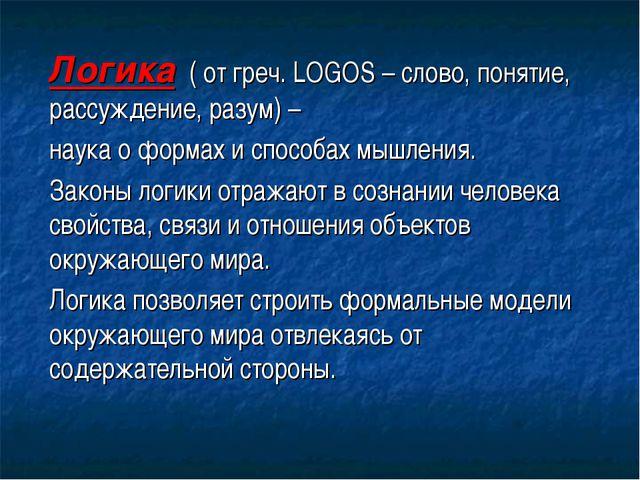 Логика ( от греч. LOGOS – слово, понятие, рассуждение, разум) – наука о форма...
