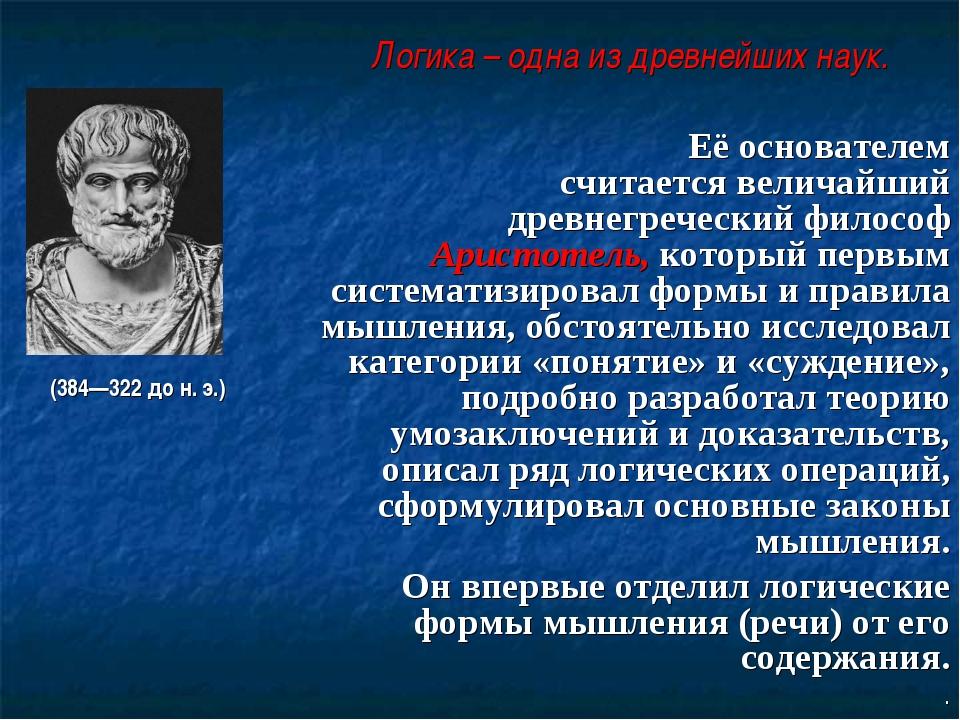 Логика – одна из древнейших наук. Её основателем считается величайший дре...