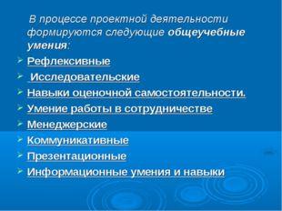 В процессе проектной деятельности формируются следующие общеучебные умения: