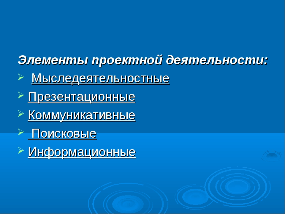 Элементы проектной деятельности: Мыследеятельностные Презентационные Коммуни...