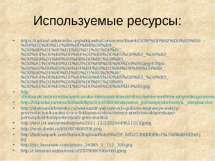 Используемые ресурсы: https://upload.wikimedia.org/wikipedia/commons/thumb/3/
