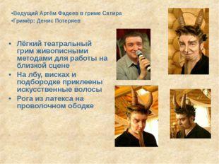 Ведущий Артём Фадеев в гриме Сатира Гримёр: Денис Потеряев Лёгкий театральный