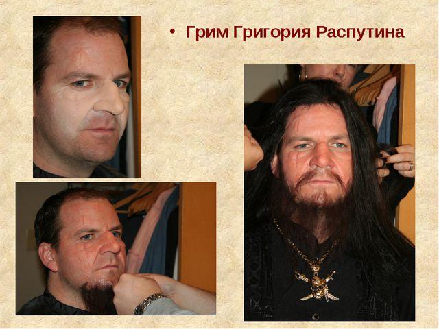 Грим Григория Распутина