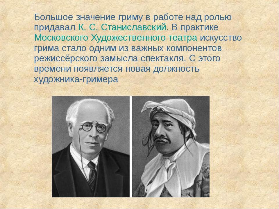 Большое значение гриму в работе над ролью придавал К.С.Станиславский. В пр...