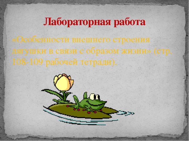 «Особенности внешнего строения лягушки в связи с образом жизни» (стр. 108-109...
