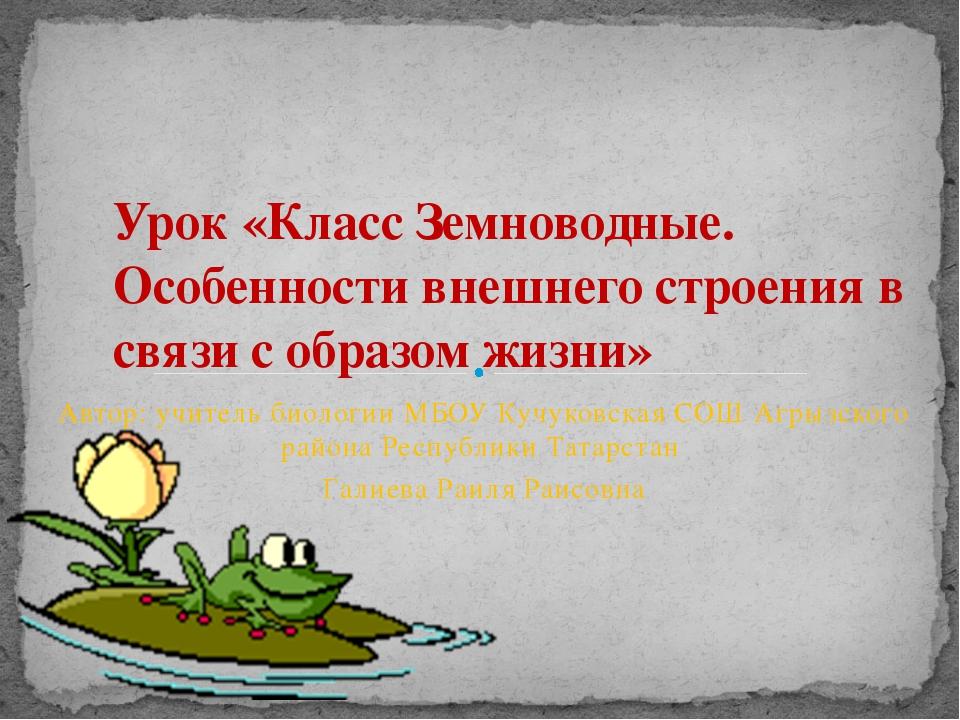 Автор: учитель биологии МБОУ Кучуковская СОШ Агрызского района Республики Тат...