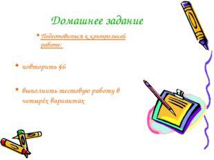 Домашнее задание Подготовиться к контрольной работе: повторить §6 выполнить т
