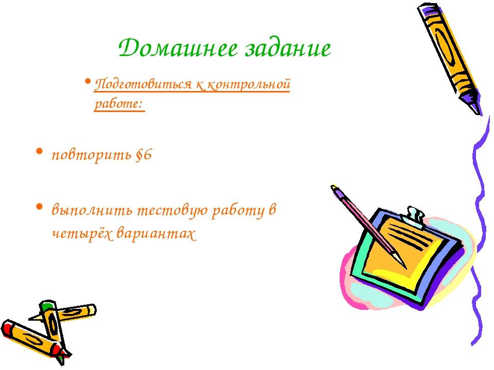 Домашнее задание Подготовиться к контрольной работе: повторить §6 выполнить т...