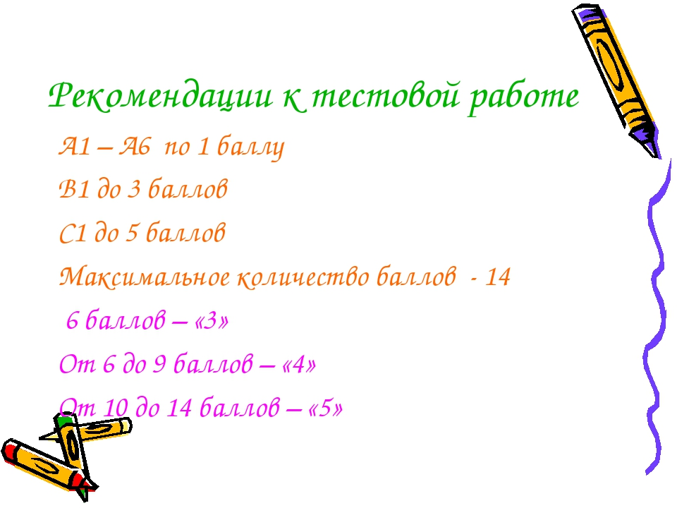 Рекомендации к тестовой работе А1 – А6 по 1 баллу В1 до 3 баллов С1 до 5 балл...