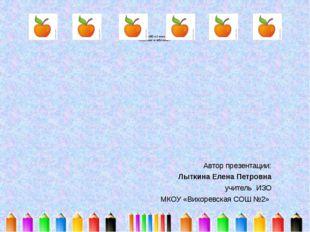 Урок ИЗО в 3 классе «Яблоки и яблоня» Автор презентации: Лыткина Елена Петро