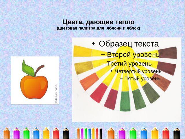 Цвета, дающие тепло (цветовая палитра для яблони и яблок)
