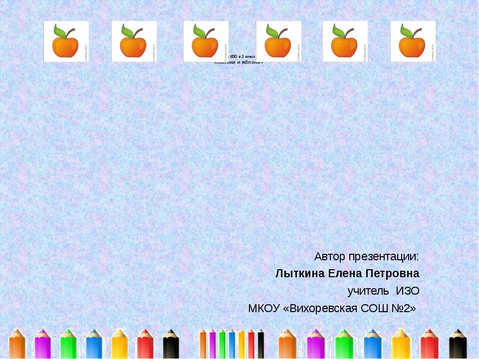 Урок ИЗО в 3 классе «Яблоки и яблоня» Автор презентации: Лыткина Елена Петро...