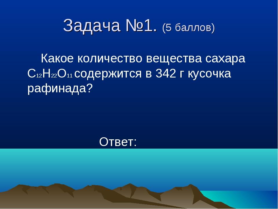 Задача №1. (5 баллов) Какое количество вещества сахара С12Н22О11 содержится в...